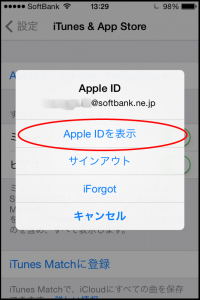 AppleId画面